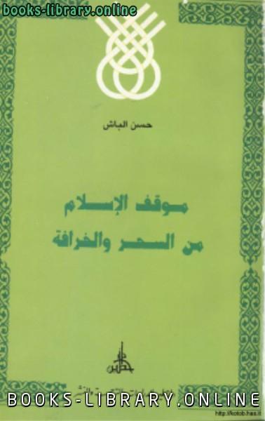 ❞ كتاب موقف الإسلام من السحر والخرافة ❝  ⏤ د. حسن الباش
