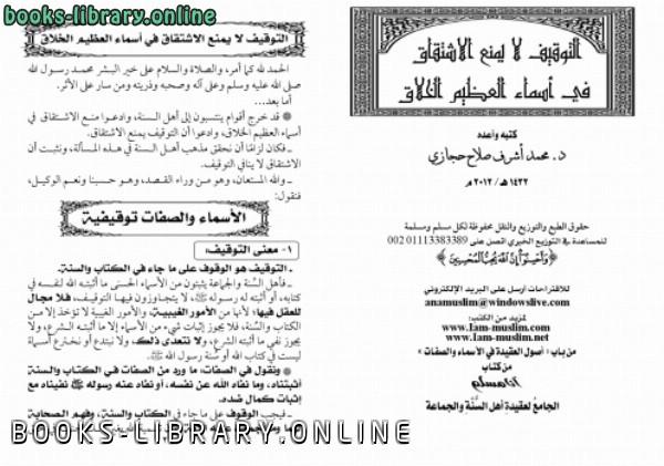 ❞ كتاب التوقيف لا يمنع الاشتقاق في أسماء العظيم الخلاق ❝  ⏤ محمد أشرف حجازي