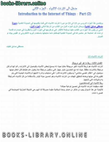 ❞ كتاب مدخل الى انترنت الاشياء الجزء الثاني ❝  ⏤ مصطفى العراقي