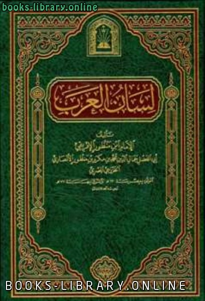 ❞ كتاب لسان العرب ط الأوقاف السعودية الأميرية ❝  ⏤ ابن منظور