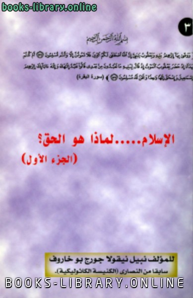 ❞ كتاب الإسلام لماذا هو الحق؟ ❝  ⏤ نبيل بو خاروف