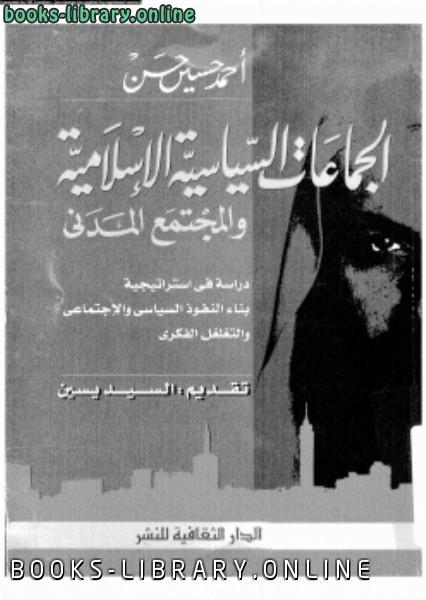 ❞ كتاب الجماعات السياسية الإسلامية والمجتمع المدنى ❝  ⏤ أحمد حسين حسن