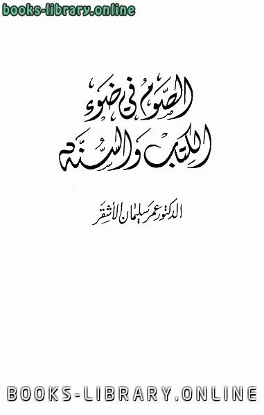 ❞ كتاب الصوم في ضوء ال والسنة ❝  ⏤ عمر سليمان الأشقر