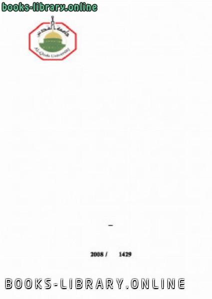 ❞ كتاب أنماط التنشئة الاجتماعية وعلاقتها بالخجل ❝  ⏤ نادر طالب عيسى شوامره