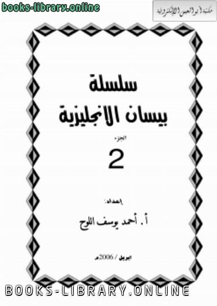 ❞ كتاب سلسلة بيسان الإنجليزية جـ 2 ❝  ⏤ احمد يوسف اللوح