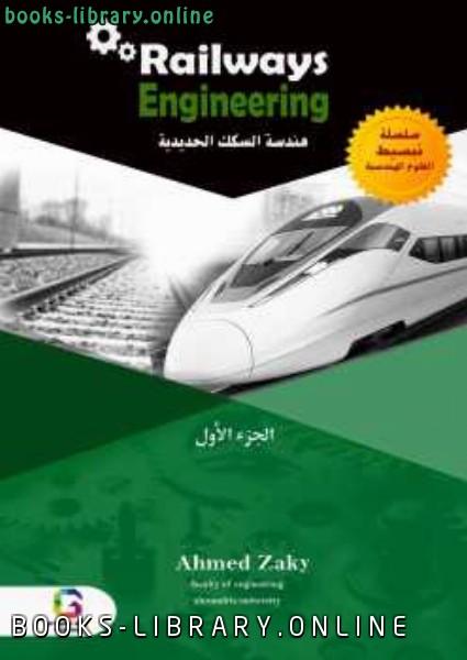 ❞ كتاب هندسة السكك الحديدية ❝  ⏤ مهندس احمد زكي