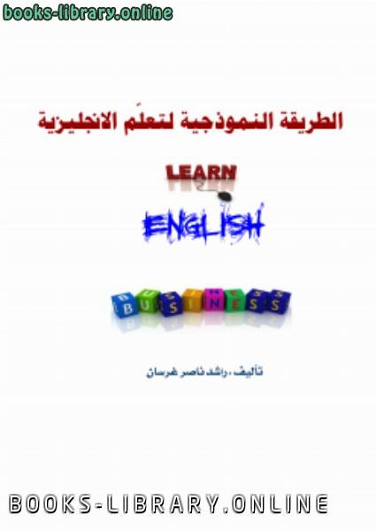 ❞ كتاب الطريقة النموذجية لتعلم الانجليزية ❝  ⏤ راشد غرسان الغامدي