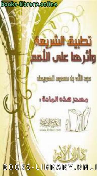 ❞ كتاب تطبيق الشريعة وأثرها على الأمم ❝  ⏤ عبد الله بن سعود الهويمل