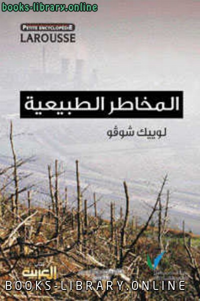❞ كتاب المخاطر الطبيعية في العالم ❝  ⏤ لوييك شوفو