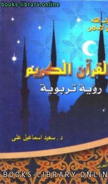 ❞ كتاب القرآن الكريم رؤية تربوية ❝  ⏤ سعيد إسماعيل علي