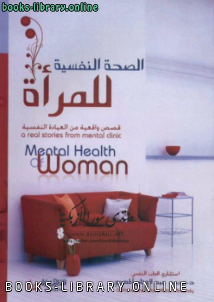 ❞ كتاب الصحة النفسية للمرأة ❝  ⏤ د. محمد عبدالفتاح المهدي