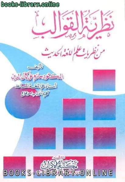 ❞ كتاب نظرية القوالب من نظريات علم اللغة الحديث ❝  ⏤ حازم على كمال الدين