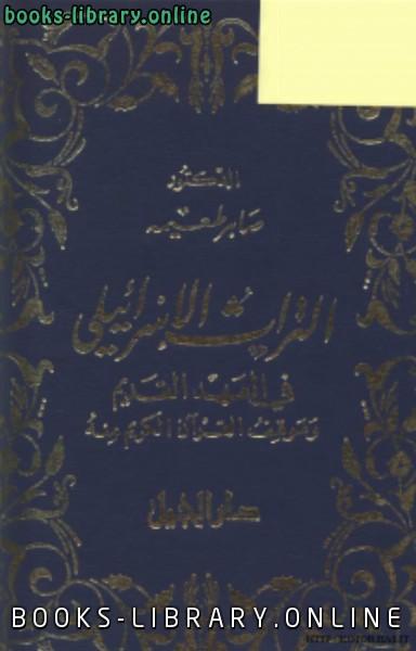 ❞ كتاب التراث الإسرائيلي في العهد القديم وموقف القرآن الكريم منه ❝  ⏤ د.صابر طعيمة