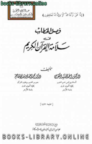 ❞ كتاب فصل الخطاب في سلامة القرآن الكريم ❝  ⏤ د.أحمد الكومي و د.محمد القاسم