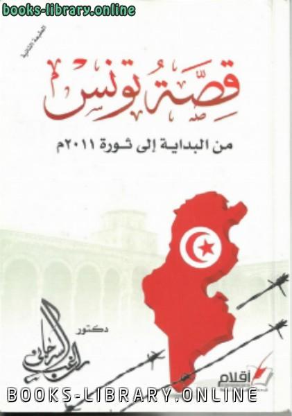قصّة تونس من البداية إلى ثورة 2011