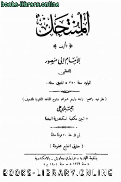 ❞ كتاب المنتحل ❝  ⏤ أبو منصور الثعالبي