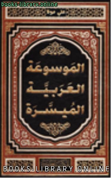 ❞ كتاب الموسوعة العربية الميسرة ❝  ⏤ مجموعة من العلماء والباحثين