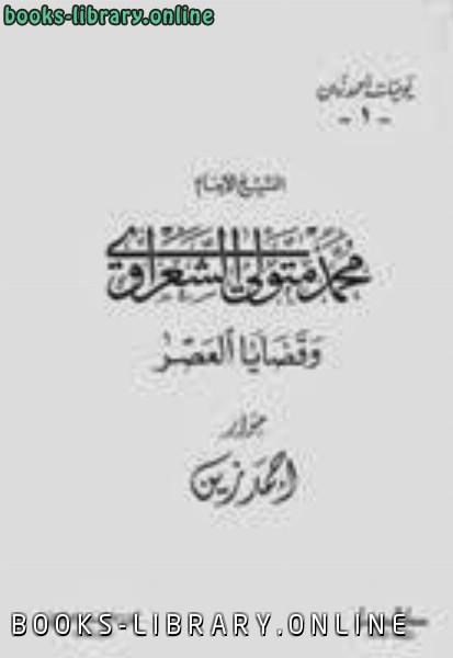❞ كتاب كتب قضايا العصر الشيخ الشعراوى ❝  ⏤ محمد متولي الشعراوي
