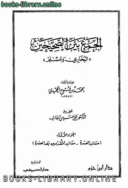 ❞ كتاب الجمع بين الصحيحين البخاري ومسلم ج1 ❝  ⏤ محمد بن فتوح الحميدي