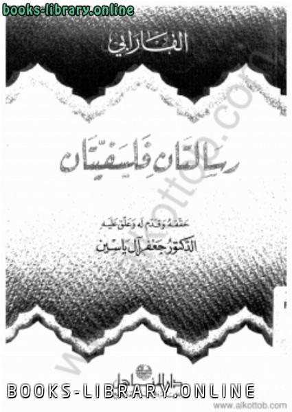 ❞ كتاب رسالتان فلسفيتان ❝  ⏤ أبو نصر الفارابى