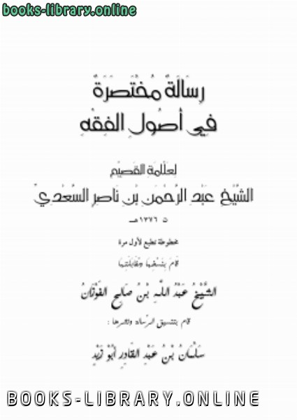 ❞ كتاب رسالة مختصرة في أصول الفقه ❝  ⏤ الشيخ عبدالرحمن السعدي