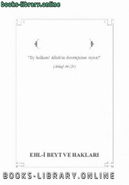 ❞ كتاب Ehl i Beyt ve Hakları ❝  ⏤ صالح بن عبد الله الدرويش