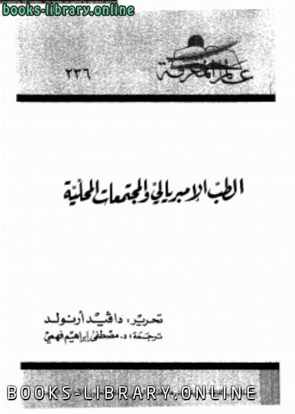 ❞ كتاب الطب الإمبريالى والمجتمعات المحلية ❝  ⏤ دافيد أرنولد