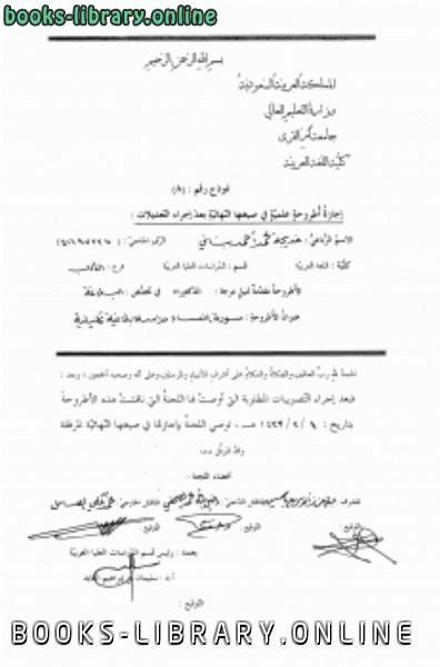 ❞ كتاب سورة النساء دراسة بلاغية تحليلية ج1 ❝  ⏤ الباحثة: خديجة محمد البناني