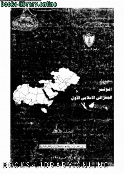 ❞ كتاب بحوث المؤتمر الجغرافى الإسلامى الأول المجلد الثالث ❝  ⏤ غير معروف