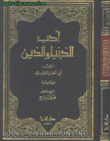 ❞ كتاب أدب الدنيا والدين (الطبعة الرابعة) ❝  ⏤ أبو الحسن الماوردي