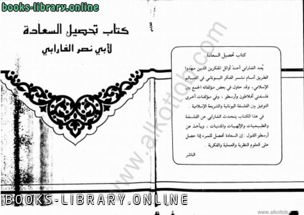 ❞ كتاب تحصيل السعادة ❝  ⏤ أبو نصر الفارابى