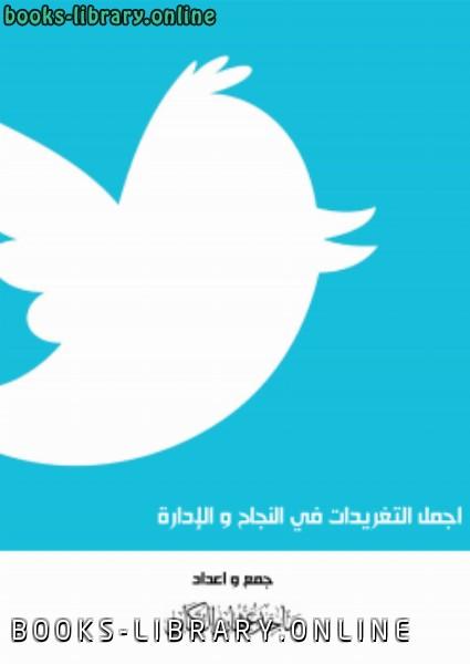 ❞ كتاب أجمل التغريدات في النجاح والإدارة ❝  ⏤ ماجد عثمان الركبان