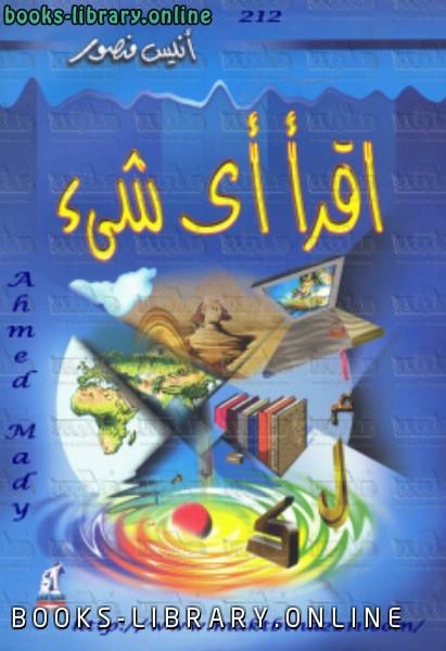 ❞ كتاب اقرأ أي شيء ❝  ⏤ أنيس منصور
