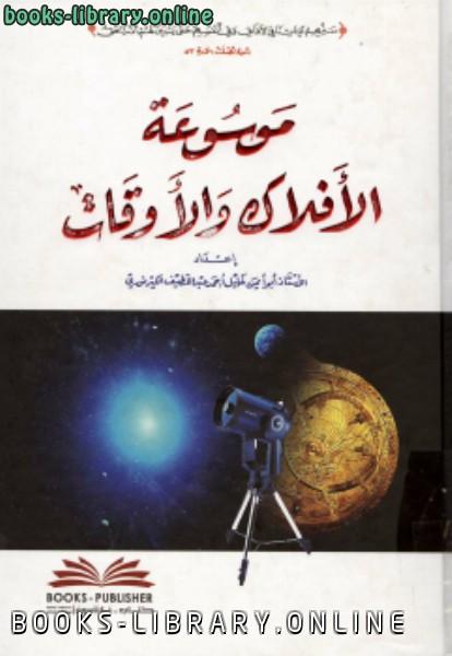 ❞ كتاب موسوعة الأفلاك والأوقات ملون ❝  ⏤ أبو أيمن خليل أحمد عبد اللطيف الكيرالكتبي