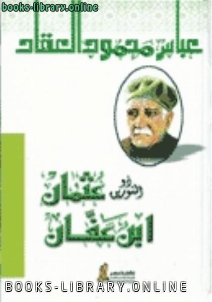ذو الالكتبين عثمان ابن عفان