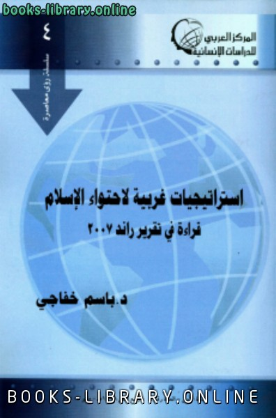 ❞ كتاب استراتيجيات غربية لاحتواء الإسلام قراءة في تقرير راند 2007 ❝  ⏤ باسم خفاجي