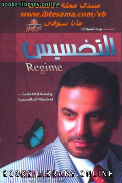 ❞ كتاب التخسيس والنصائح الغذائية لمشكلاتك الصحية ❝  ⏤ عادل عبد العال