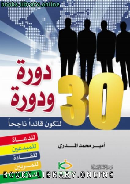 ❞ كتاب ثلاثون دورة ودورة لتكون قائداً ناجحاً ❝  ⏤ أمير بن محمد المدري