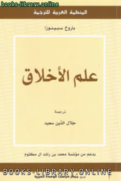 ❞ كتاب علم الأخلاق ❝  ⏤ باروخ سبينوزا