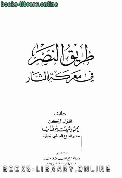 ❞ كتاب طريق النصر في معركة الثأر ❝  ⏤ محمود شيت خطاب