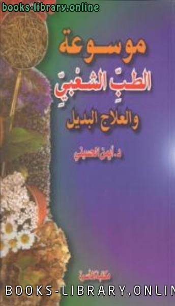 ❞ كتاب موسوعة الطب الشعبي والعلاج البديل ❝  ⏤ أيمن الحسني