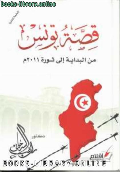 قصة تونس من البداية إلى ثورة م دكتور