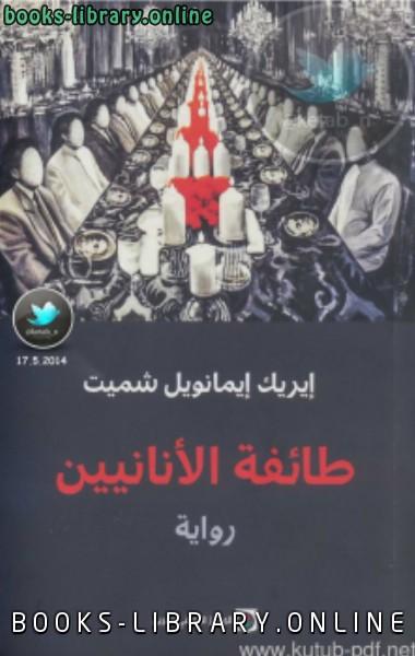 ❞ رواية طائفة الأنانيين ❝  ⏤ إيريك إيمانويل شميت