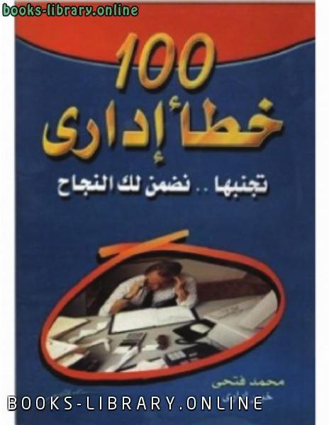 ❞ كتاب 100 خطأ إداري (تجنبها .. نضمن لك النجاح) ❝  ⏤ د.محمد فتحي