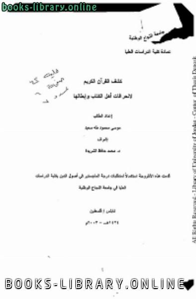 ❞ كتاب كشف القرآن الكريم لانحرافات أهل ال وإبطالها ❝  ⏤ موسى محمود طه سعيد