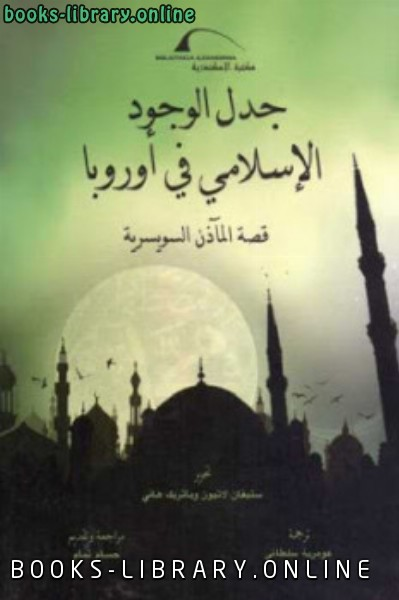 ❞ كتاب جدل الوجود الإسلامي في أوروبا قصة المآذن السويسرية ❝  ⏤ ستيفان لاتيون وباتريك هاني