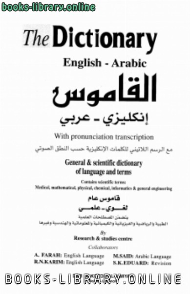 ❞ كتاب القاموس إنكليزي عربي the dictionary englisharabic _ مكتب الدراسات والبحوث  ❝  ⏤ مكتب الدراسات والبحوث