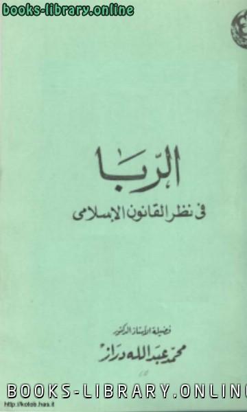 الربا في نظر القانون الإسلامي