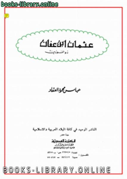 ❞ كتاب عبقرية عثمان ❝  ⏤ عباس محمود العقاد