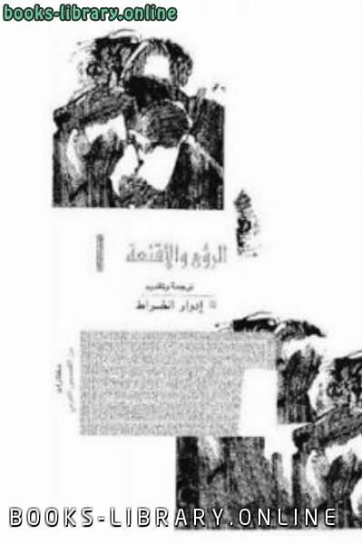 ❞ كتاب الرؤى والأقنعة مختارات من القصص الغربي ❝  ⏤ إدوار الخراط